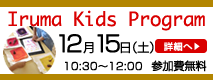 Iruma Kids Program